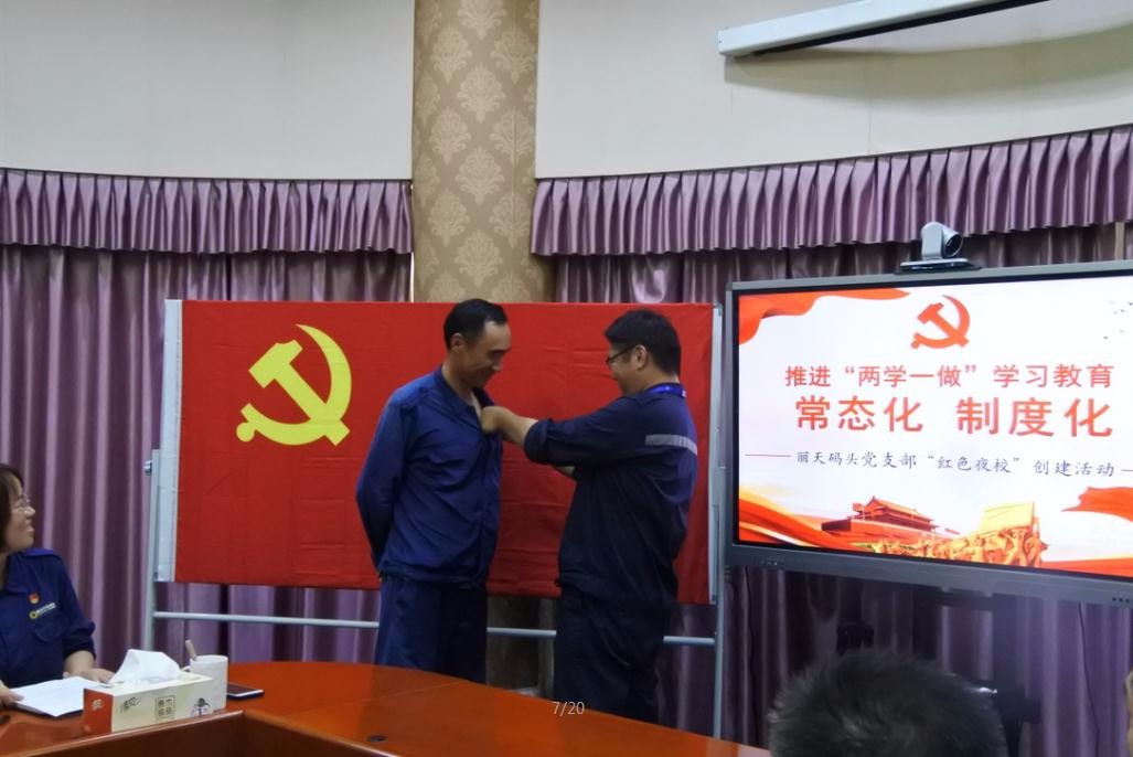 "On July 25th, Litian Terminal launched the 8th lesson of ""Red Night School"" in 2019. Party members, probationary party members, party activists and management backbones participated in the party class study. The content of the party class is divided into three agendas. The first agenda is the preparatory party members Comrade Tao Yun, Comrade Xu Chunxi to wear the party emblem, and the swearing ceremony of the party. The second agenda is the party member report and the grass-roots team. The third agenda revolves around The theme of ""Do not forget the initial heart, remember the mission"" five times to concentrate on learning content, combined with their own posts, the party members to carry out exchanges and speeches.      On the first agenda, Comrade Tao Yun and Comrade Xu Chunxi, the probationary party members, wore party emblems and swearing in the party. First of all, Party Secretary and General Manager Cai Yue, as Comrade Tao Yun's party introducer, wears the party emblem; Comrade Tang Hailong, the manager of the cargo management department, wears the party emblem as the introductory party of Comrade Xu Chunxi. Secondly, under the oath of the veteran old party member Xu Zengfang, the two probationary members solemnly read the party pledge in the party, which means that they will shoulder new missions and responsibilities and actively participate in the reform and development of enterprises.         In the second agenda, eight party members of the party branch reported separately the matching of the grassroots teams in June and July. In June, eight party members collected 12 grassroots proposals, of which 10 were implemented, and the remaining two were in an orderly advancement. In July, in order to further publicize the theme of ""not forgetting the original heart, remembering the mission"", the theoretical study coverage was extended from party members and cadres to all members. Eight party members selected from Xi Jinping's important exposition on ""not forgetting the original heart and remembering the mission"". In Xi Jinping's ""Syllabus for the Study of Socialist Ideology with Chinese Characteristics in the New Era"", a piece of content was selected and discussed together with the team. The team was also able to express their own learning sentiments through study.   Ma Daocheng, the squad leader of the mechanics team of the technical center, said: By studying ""focusing on cultivating the good cadres that the party and the people need,"" I believe that being a person is to be a solid servant, to be a real person, and not to be opportunistic. In the future work, the mechanics team will do a good job of regular maintenance of the equipment, and must not let the equipment run ""ill"", and at the same time strengthen the internal communication and communication of the team, learn from each other's strengths, and constantly improve their professional and technical capabilities.  Huang Jiang, the metering staff of the metering department of the Cargo Management Department, said: ""The principle of ""barrels"" is mentioned in the book ""Improving the Awareness of Suffering and Preventing Risks and Challenges"". In the past, I only thought that it was to fill up the short board, but I never thought of strengthening the bottom plate. The ""backplane"" of the enterprise is also the security risk of the enterprise. As the company's metering staff, we control the quality and quantity of the company's warehousing goods. We must always keep a clear head, adhere to safety first, firmly hold the bottom line of measurement work, never let state assets lose, and fully protect the company's warehousing goods. Safety.  The third agenda, focusing on the theme of ""not forgetting the original heart and keeping in mind the mission"", concentrates on ""Syllabus Xi Jinping's New Era of Socialism with Chinese Characteristics"" and ""Xi Jinping's Selected Works on ""I Don't Forget the Heart, Remember the Mission"") In the company's reform and development work, combined with the president of the group history on the theme of ""not forgetting the original heart, remembering the mission"", the party members began to exchange speeches.              Huang Dehua, deputy general manager and safety director, said: In the face of severe security and environmental protection, it is imperative that the company's major hidden dangers be rectified. Everyone should always remember that safety is the red line and environmental protection is the bottom line. At present, in the hot weather in summer, it is necessary to do a good job in production and management and to ensure safety. The safe production of enterprises is not based on their own efforts and individual combat. Instead, they must rely on full participation and coordinated operations to jointly contribute to the company's business development. Advice.   Yin Pinghua, assistant to the general manager, said: I am quite aware of the learning content of ""one-point deployment and nine-point implementation"" in the spirit of ""promoting the nails"". I believe that the implementation of the work is heavy, and it is difficult to meet difficulties. Actively carry forward the spirit of nailing and do everything well in a down-to-earth manner. At present, the company is in the period of reform and development, and many jobs require everyone to step forward and move forward steadily. Just as the 7S management work carried out by the company is the basis of refined management, all members of the 7S team should build a 7S standard demonstration area at the same time, and they must go deeper into the front line, not only to brainstorm ideas, but also to do a good job of employees' refined management ideas. The positive guidance, the 7S management should be comprehensive, systematic, standardized, and gradually improve the company's refined management system.   Zhang Liang, a senior business manager, said: ""Improving the awareness of suspicion and the challenge of preventing risks must be consistent."" The more you achieve the results, the more you have to be cautious, and the more you have to worry about the situation, as the company's business. In the department, we also need to maintain the sense of urgency in peace of mind at all times. We must not have the slightest slack in our minds. We must sometimes wait for the spirit of the day and night. This year, when faced with the changes in the styrene market, we did not analyze it with keen market insight and positive attitude, that is, we lacked the sense of worry in times of danger. Therefore, we can only seize opportunities and meet challenges if we are prepared for danger and prepared for the future.  Gao Jianxiang, assistant to the manager of the security department, said: I have two feelings through studying the spirit of ""promoting the nails"": First, due to the special nature of the safety function of the safety department of the security department, the security officer cannot be separated from the field personnel. A group of harmony, but to dare to take responsibility, courage to do the ""three dare and two strict"" that Cai always asks - dare to ask, dare to control, dare to punish, strict investigation, strict management; second, the current development prospects of the company, let us I feel that my future career development is bright, and the first thing we need to do is to learn, learn, and re-learn, and constantly improve our comprehensive ability, so that when the company needs to use people, we can dare to take responsibility and shoulder the burden, just like that. The sentence ""The opportunity is always reserved for those who are prepared"". When the opportunity comes, it can be firmly grasped, and it can be used to show its strength and contribute to the flourishing development of the company.  General Cai said that party members and cadres have adopted a concentrated study of the theme of ""not forgetting the initial heart and keeping in mind the mission"". Everyone's thoughts have undergone a good change. I hope that everyone will continue to work hard and continuously strengthen their studies, using Xi Jinping's new era of socialism with Chinese characteristics and The spirit of the 19th Party Congress is to arm the mind, guide practice, and promote work. Guided by party building, it serves the production and management in an all-round way, and always maintains the sense of urgency of ""walking on thin ice, sitting on the needles and felt like a deep abyss"", waiting for the time and urgency. , to contribute to the company's safe production and smooth operation."